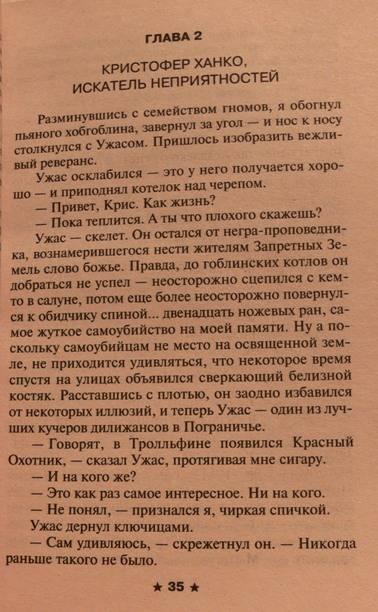 Иллюстрация 1 из 2 для На всех хватит! - Андрей Уланов | Лабиринт - книги. Источник: Alef