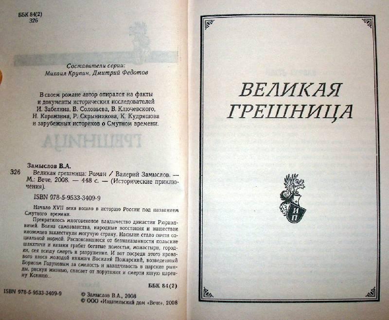 Иллюстрация 1 из 3 для Великая грешница - Валерий Замыслов | Лабиринт - книги. Источник: Мефи