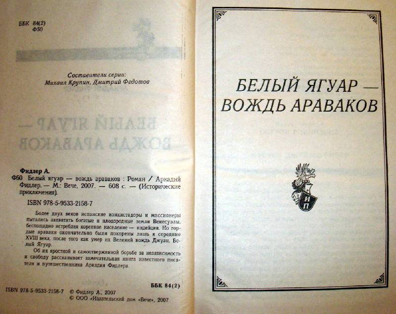 Иллюстрация 1 из 3 для Белый ягуар - вождь араваков - Аркадий Фидлер | Лабиринт - книги. Источник: Мефи