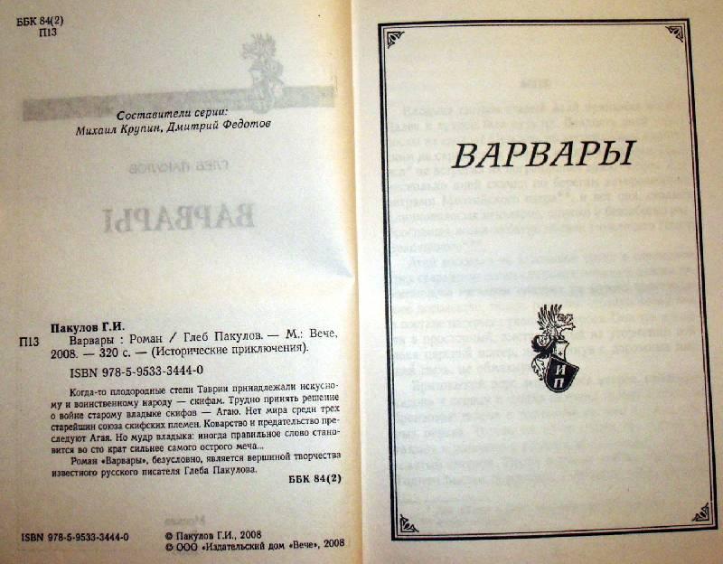 Иллюстрация 1 из 3 для Варвары - Глеб Пакулов | Лабиринт - книги. Источник: Мефи
