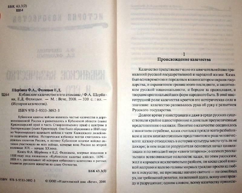 Иллюстрация 1 из 4 для Кубанское казачество и его атаманы - Щербина, Фелицын | Лабиринт - книги. Источник: Мефи
