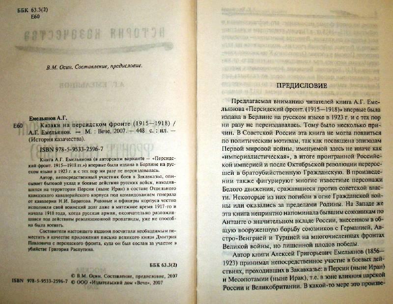 Иллюстрация 1 из 4 для Казаки на персидском фронте (1915-1918) - Алексей Емельянов | Лабиринт - книги. Источник: Мефи