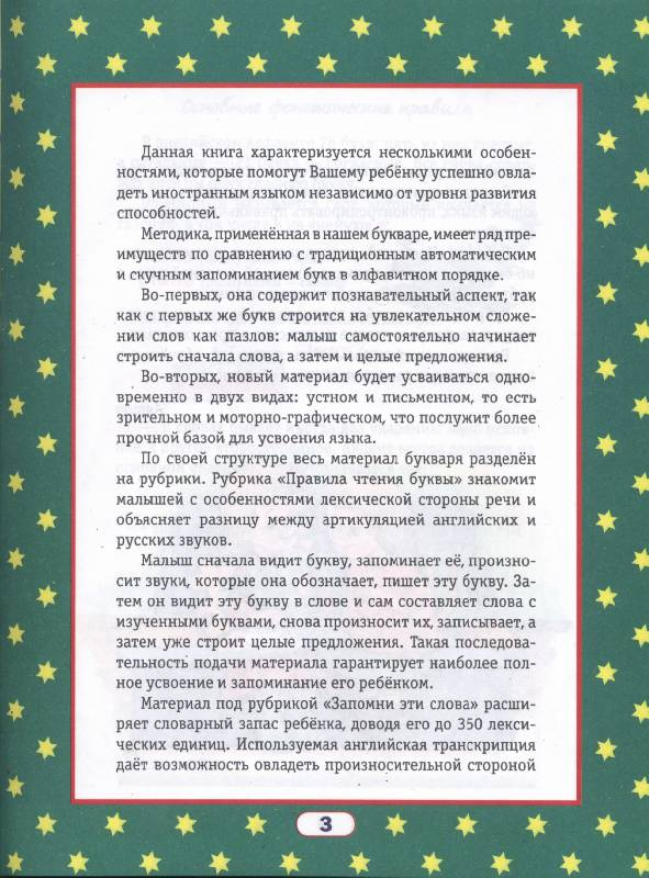 Иллюстрация 1 из 7 для Английский букварь - Галина Шалаева   Лабиринт - книги. Источник: Сова