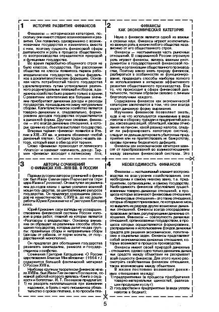 Иллюстрация 1 из 2 для Шпаргалка по финансам, деньгам, кредиту | Лабиринт - книги. Источник: enotniydrug