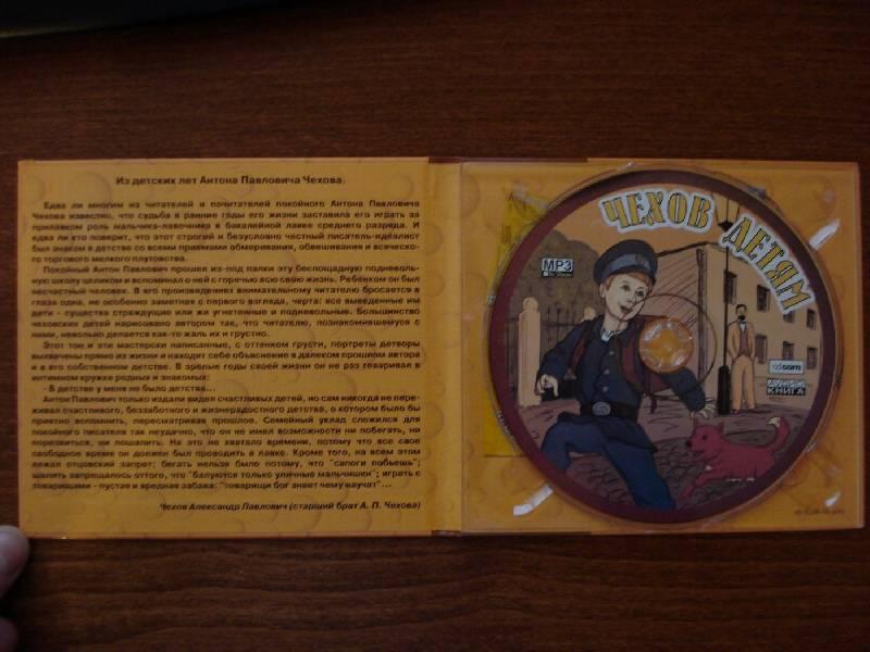 Иллюстрация 1 из 2 для Чехов детям (CDmp3) - Антон Чехов | Лабиринт - аудио. Источник: П  Евгения Юрьевна