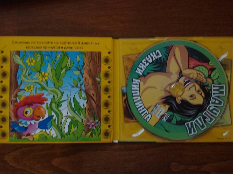 Иллюстрация 1 из 2 для Маугли. Сказки Киплинга (CDmp3) - Редьярд Киплинг | Лабиринт - аудио. Источник: П  Евгения Юрьевна