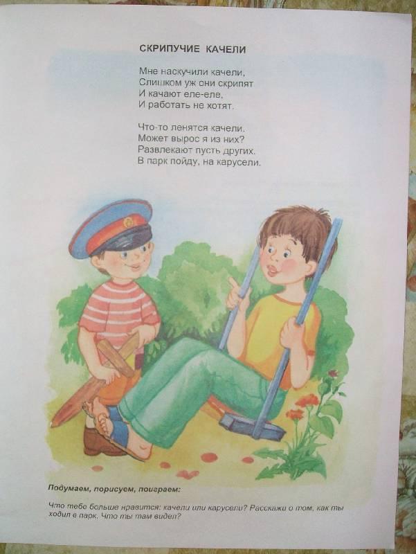 Иллюстрация 1 из 4 для Мой двор - Лопатина, Скребцова   Лабиринт - книги. Источник: ashatan