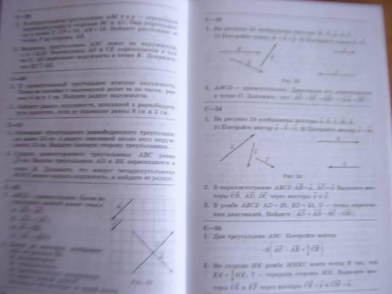 из для Геометрия Дидактические материалы класс Зив  Иллюстрация 11 из 11 для Геометрия Дидактические материалы 8 класс Зив Мейлер Лабиринт книги Источник Дядя Ваня