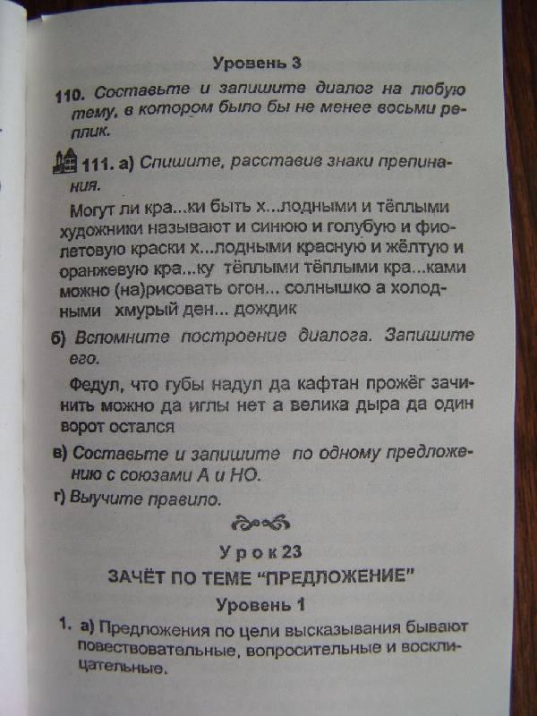 3 нефедова узорова русскому языку решебник по класс