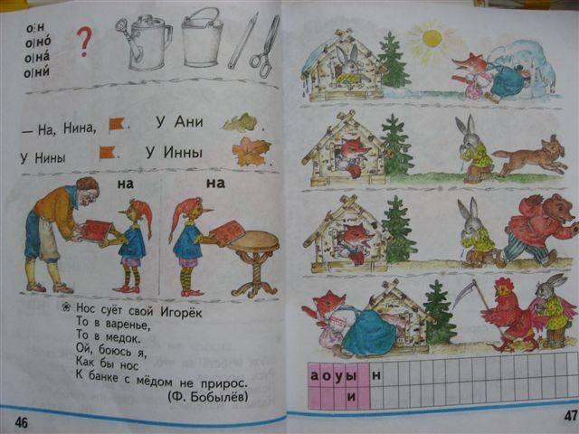 Решебник К Азбуке Горецкого 1 Класс 1 Часть Читать Онлайн