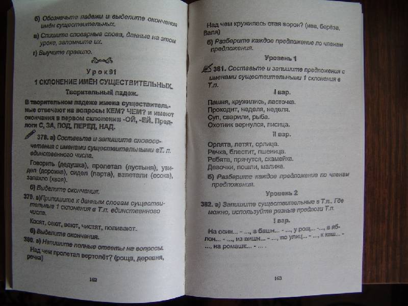 Решебник по русскому 2 класс узорова нефедова