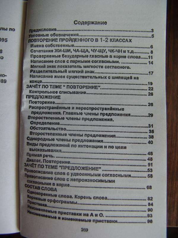 Языку 3 решебник по рускому справочному класс по пособию
