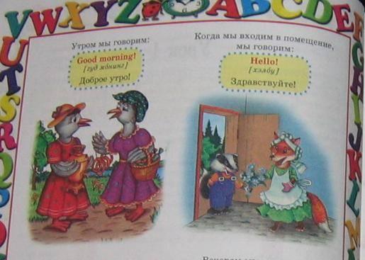 Иллюстрация 1 из 2 для Английский язык. Первый учебник вашего малыша - Галина Шалаева | Лабиринт - книги. Источник: Кira