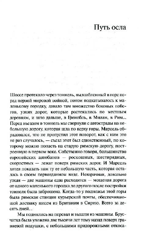 Иллюстрация 1 из 13 для Люди нашего царя - Людмила Улицкая | Лабиринт - книги. Источник: maga