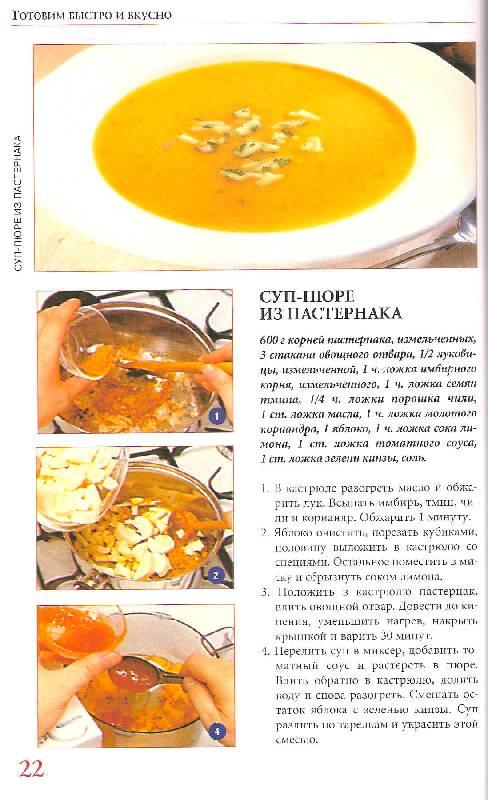 Иллюстрация 1 из 2 для Готовим быстро и вкусно - Т. Левкина | Лабиринт - книги. Источник: Светланик