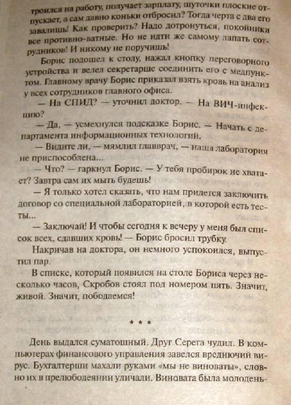 Иллюстрация 1 из 6 для Двое, не считая призраков - Наталья Нестерова | Лабиринт - книги. Источник: Zhanna