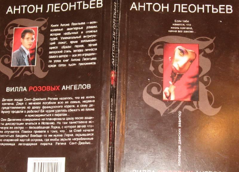Иллюстрация 1 из 7 для Вилла розовых ангелов - Антон Леонтьев | Лабиринт - книги. Источник: Zhanna