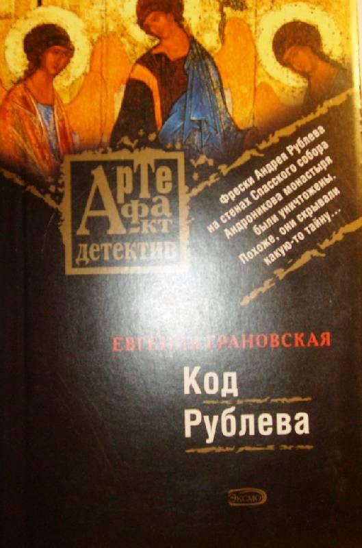Иллюстрация 1 из 7 для Код Рублева: Роман - Евгения Грановская   Лабиринт - книги. Источник: Zhanna