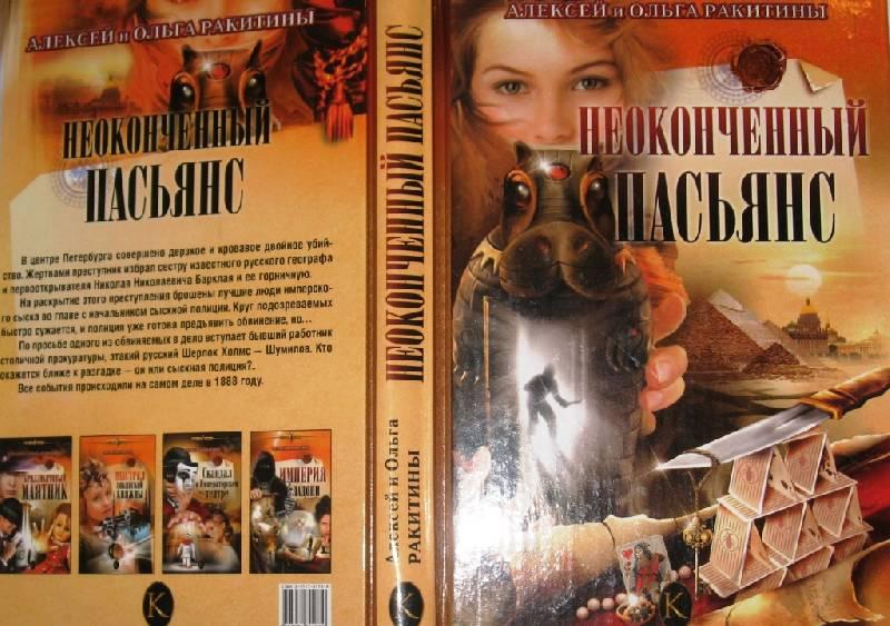 Иллюстрация 1 из 4 для Неоконченный пасьянс - Ракитины Алексей и Ольга | Лабиринт - книги. Источник: Zhanna