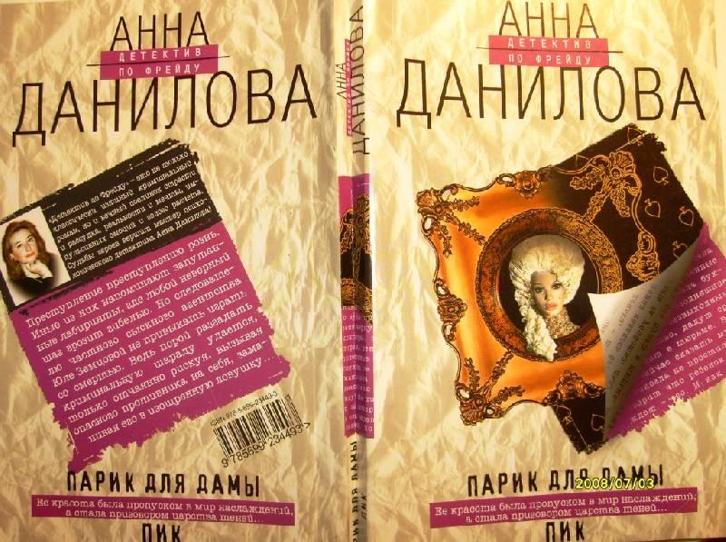 Иллюстрация 1 из 7 для Парик для дамы пик: Роман - Анна Данилова | Лабиринт - книги. Источник: Zhanna