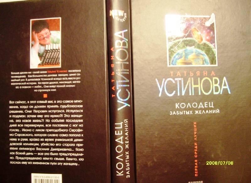 Иллюстрация 1 из 7 для Колодец забытых желаний - Татьяна Устинова | Лабиринт - книги. Источник: Zhanna