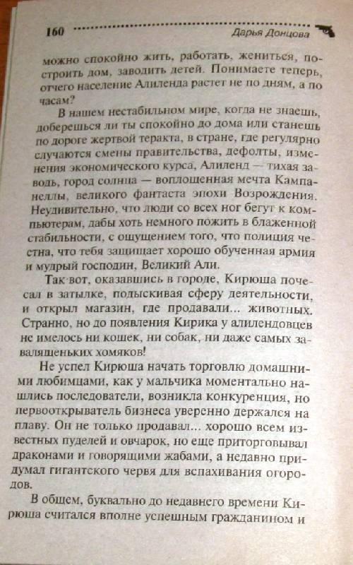 Иллюстрация 1 из 12 для Безумная кепка Мономаха: роман - Дарья Донцова   Лабиринт - книги. Источник: Zhanna