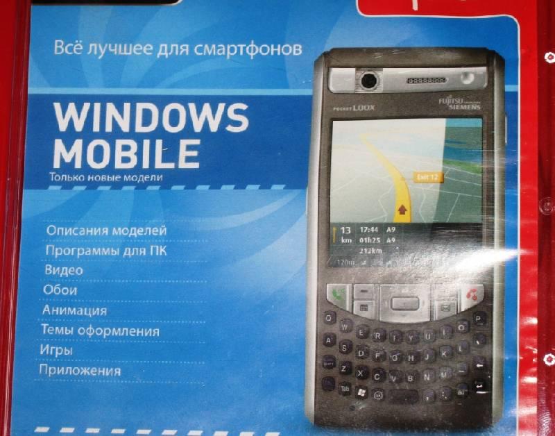 Иллюстрация 1 из 8 для Все лучшее для смартфонов Windows Mobile (CDpc)   Лабиринт - софт. Источник: Zhanna
