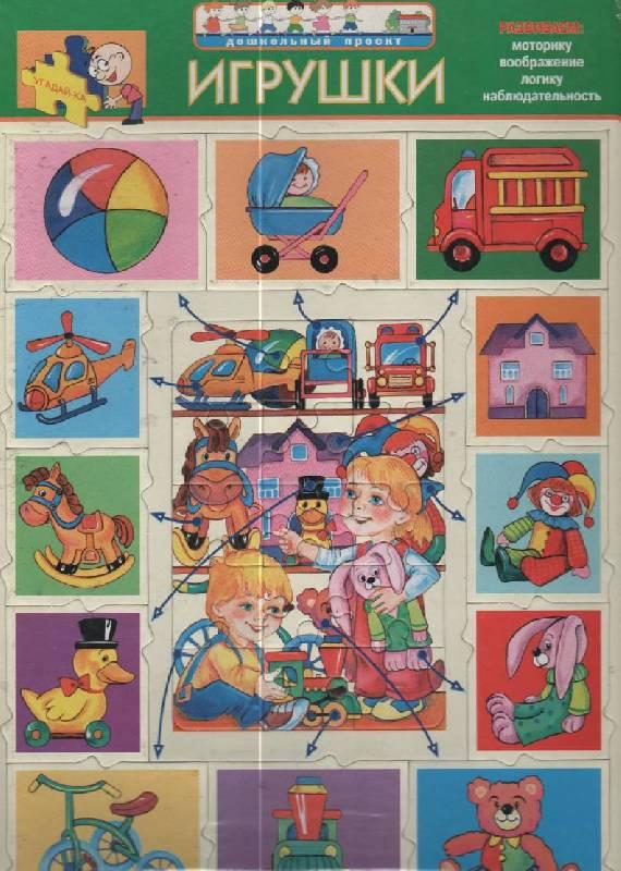 Иллюстрация 1 из 2 для Игрушки: Пазлы | Лабиринт - игрушки. Источник: SVETLANKA