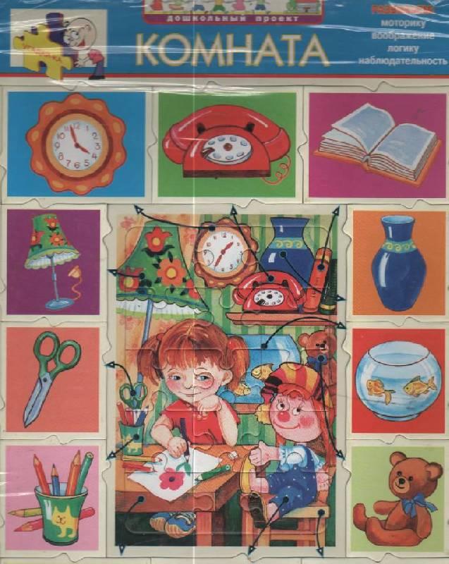 Иллюстрация 1 из 2 для Комната: Пазлы   Лабиринт - игрушки. Источник: SVETLANKA