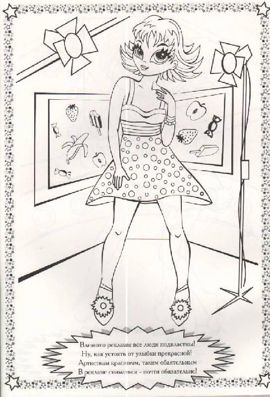 Иллюстрация 1 из 3 для Раскраски: Хочу быть артисткой!   Лабиринт - книги. Источник: SVETLANKA