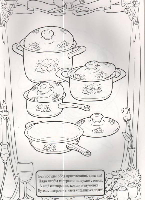 Иллюстрация 1 из 8 для Раскраски: Хочу быть поваром!   Лабиринт - книги. Источник: SVETLANKA