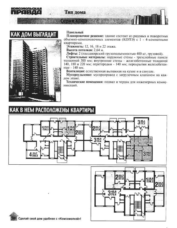Иллюстрация 1 из 6 для Перепланировка квартир в Москве: 110 разрешенных проектов | Лабиринт - книги. Источник: Panterra