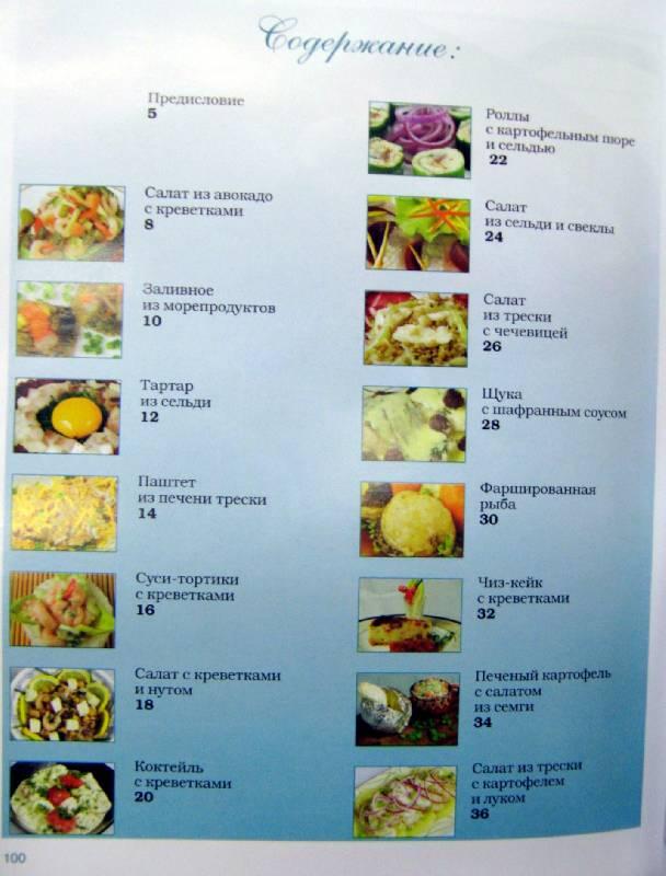 Иллюстрация 1 из 11 для Рыба. Рецепты приготовления рыбных блюд - Илья Лазерсон | Лабиринт - книги. Источник: Спанч Боб