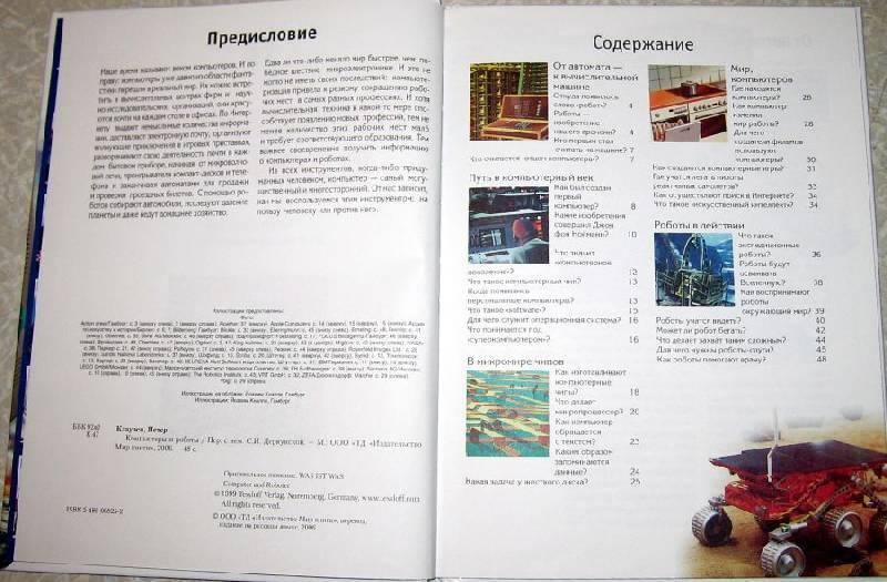 Иллюстрация 1 из 5 для Компьютеры и роботы - Петер Клаузен | Лабиринт - книги. Источник: vvv