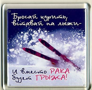 Иллюстрация 1 из 2 для Магнитные подарочки. Бросай курить, вставай на лыжи - и вместо рака будет грыжа! | Лабиринт - сувениры. Источник: РИВА