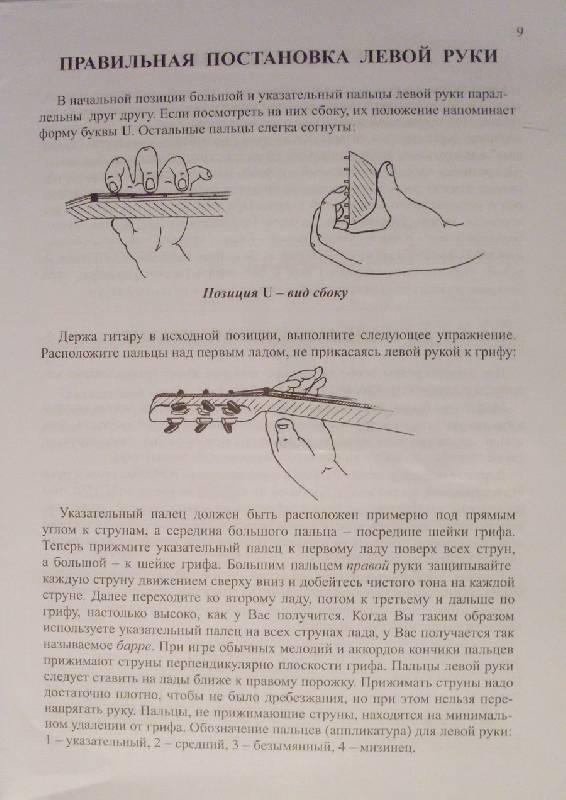 Иллюстрация 1 из 3 для Популярный учебник игры на электрогитаре | Лабиринт - книги. Источник: Пожарный
