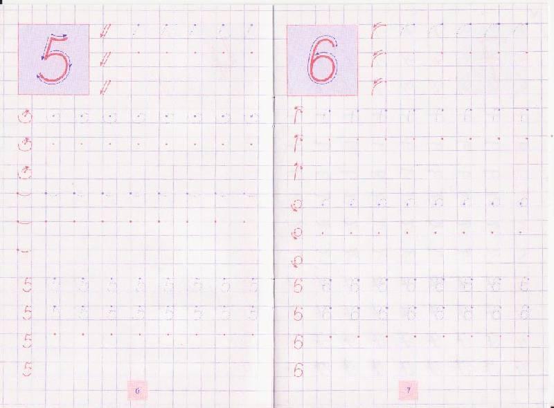 Образцы написания цифр для 1 класса в картинках.