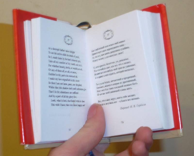 Иллюстрация 1 из 3 для Сонеты / Sonnets - Уильям Шекспир | Лабиринт - книги. Источник: mook