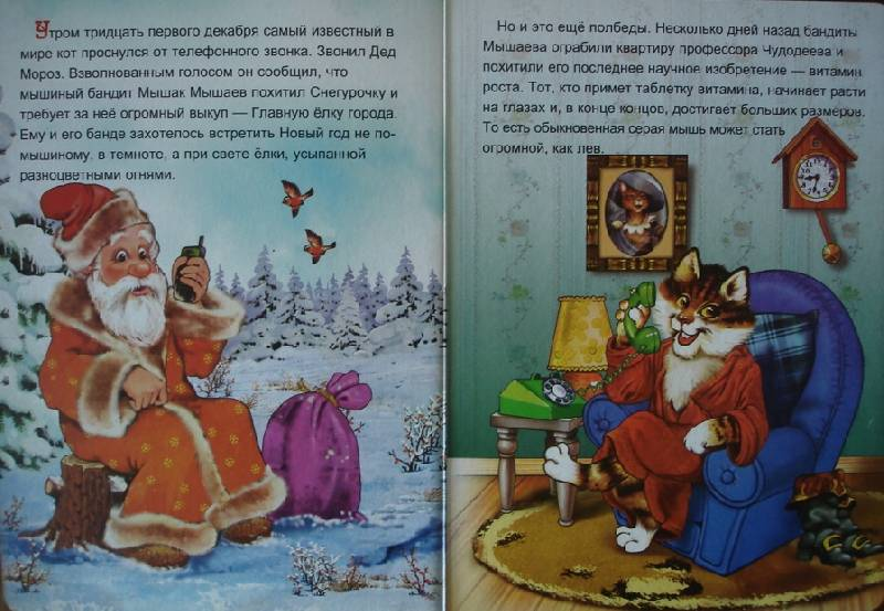 Иллюстрация 1 из 3 для Кот в сапогах. Новогодние приключения (наклейка в подарок) | Лабиринт - книги. Источник: Настёна