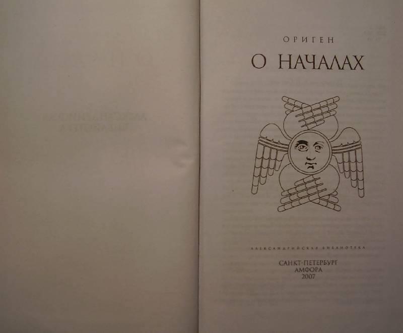 Иллюстрация 1 из 3 для О началах - Ориген | Лабиринт - книги. Источник: july