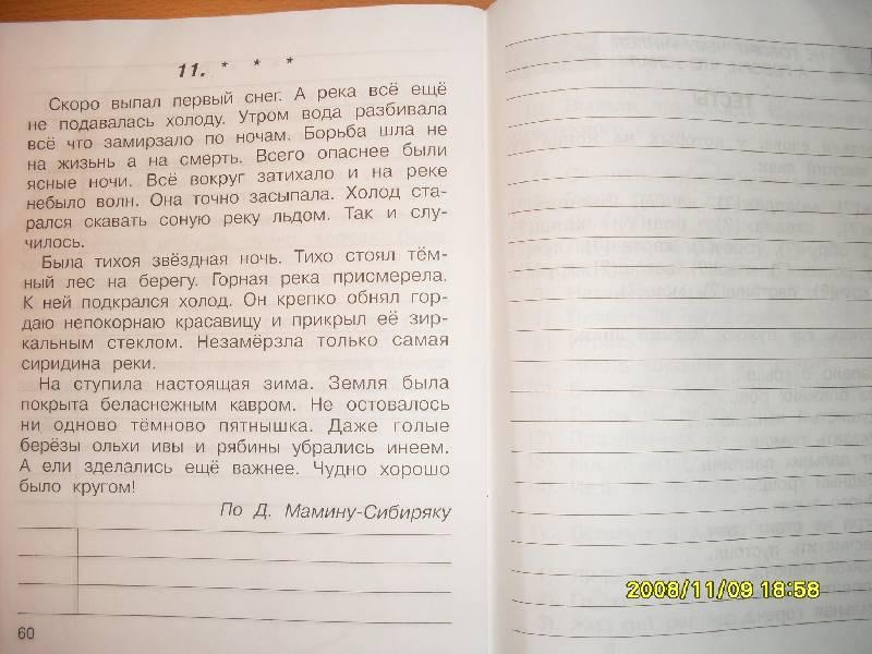 Диктант зима русская к грамматические и гдз задания