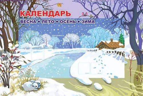 Иллюстрация 1 из 2 для Календарь: Весна, лето, осень, зима | Лабиринт - игрушки. Источник: Пчёлка Майя