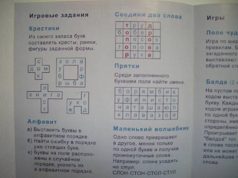 Иллюстрация 1 из 3 для Крестословица/голубой | Лабиринт - игрушки. Источник: Татиана