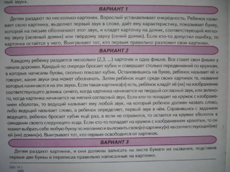 Иллюстрация 1 из 3 для Домики для звуков. Настольная печатная игра - О.Д. Шинкаренко-Иванчишин | Лабиринт - книги. Источник: Татиана