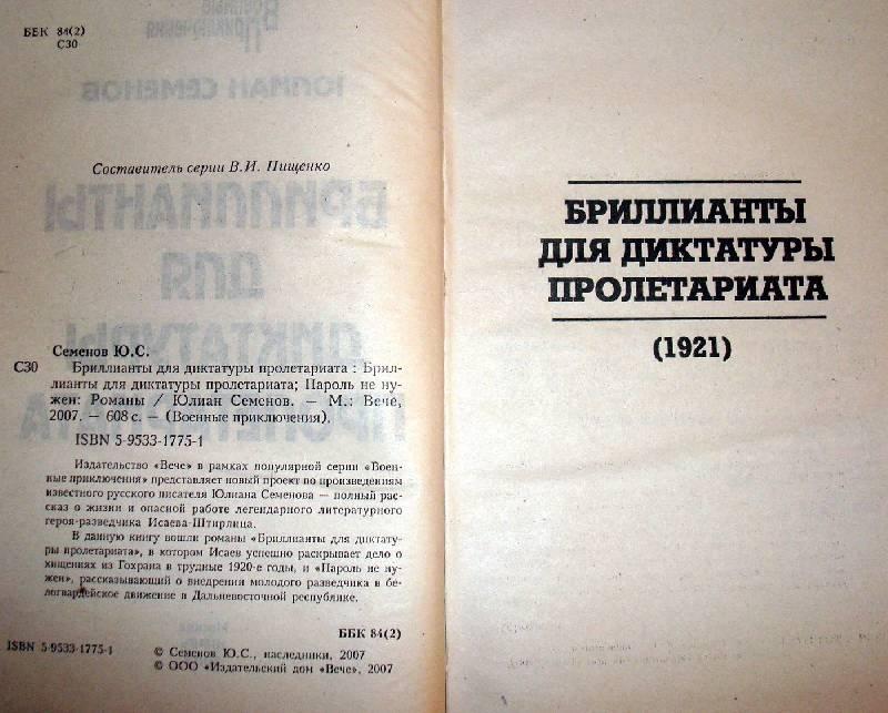 Иллюстрация 1 из 4 для Бриллианты для диктатуры пролетариата. Пароль не нужен - Юлиан Семенов   Лабиринт - книги. Источник: Мефи