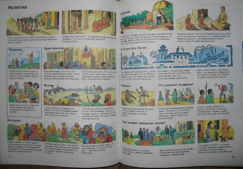 Иллюстрация 1 из 3 для Детская энциклопедия - Джейн Эллиотт   Лабиринт - книги. Источник: zanik