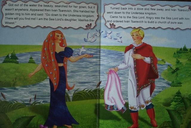 василиса премудрая картинки и морской царь