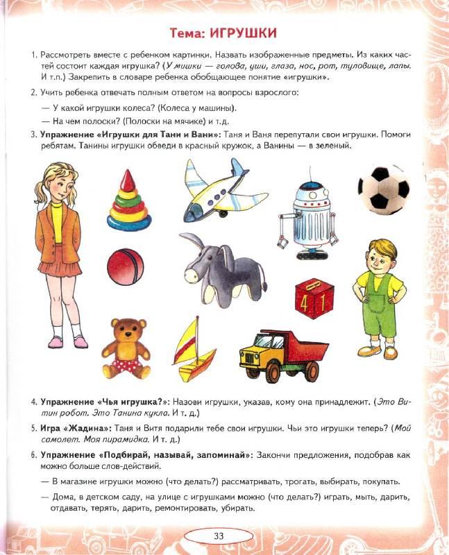 Н.э теремкова логопедические домашние задания для детей 5-7 лет с онр 3 скачать