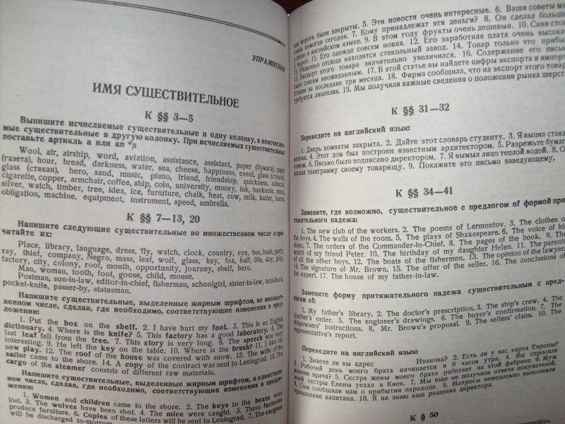Решебник грамматика английского языка барановской