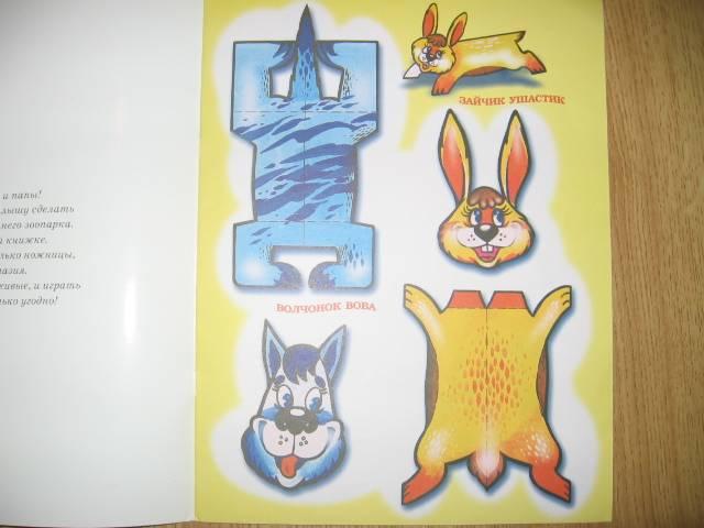 Иллюстрация 1 из 3 для Домашний зоопарк | Лабиринт - книги. Источник: каун лариса сергеевна